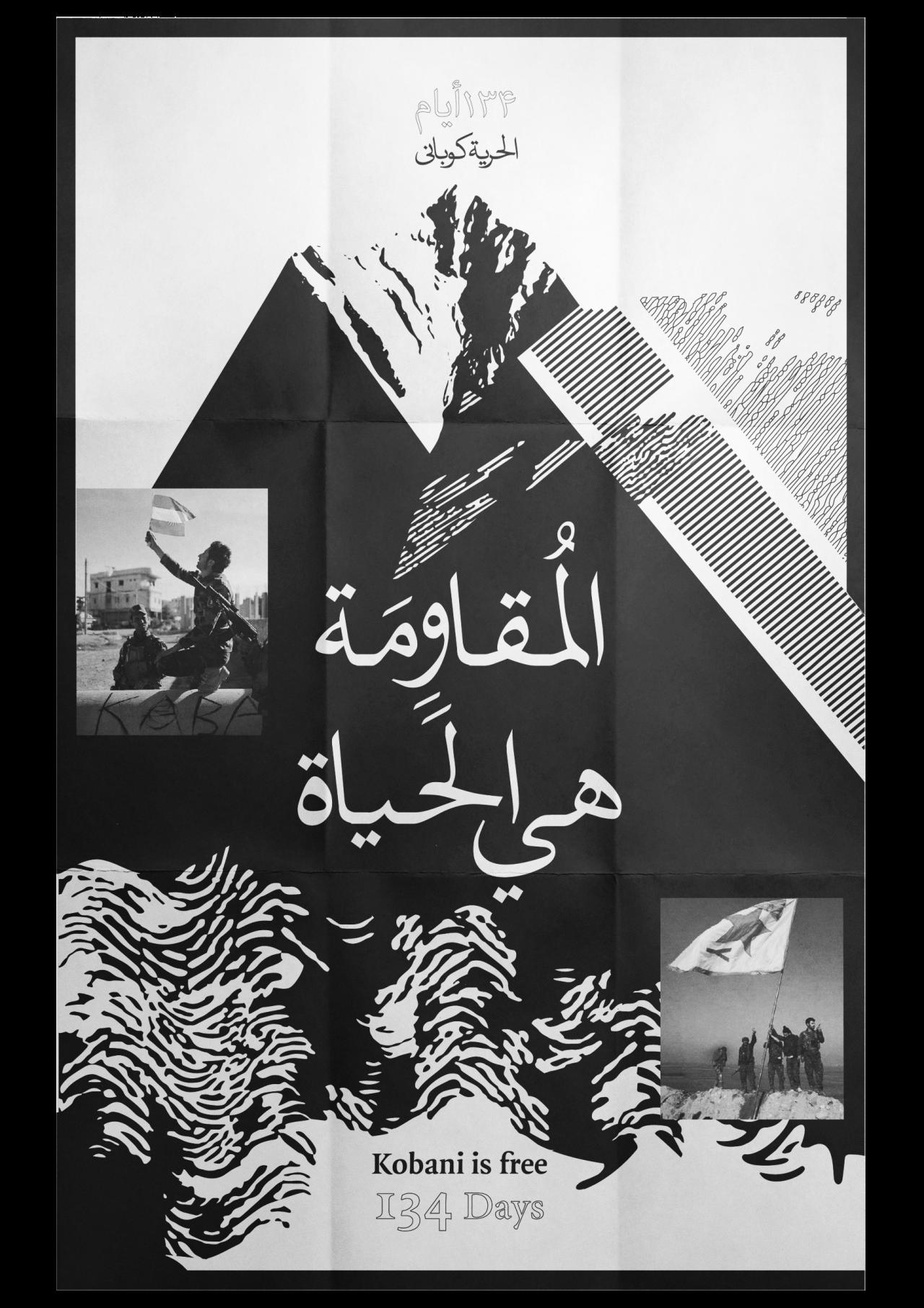 Nazanin Karimi Resistance is Life